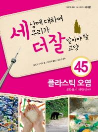 세상에 대하여 우리가 더 잘 알아야 할 교양. 45: 플라스틱 오염