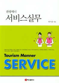 관광매너 서비스실무