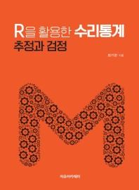 R을 활용한 수리통계: 추정과 검정