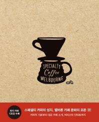 스페셜티 커피 멜버른