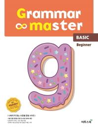 그래머 마스터(grammar master) Beginner(비기너): Basic(베이직)