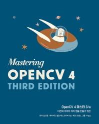 비전과 이미지 처리 앱을 만들기 위한 OpenCV 4 마스터