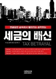 세금의 배신