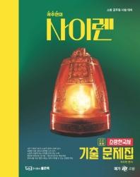 곽주현의 사이렌 소방 한국사 기출문제집
