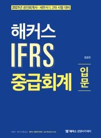 해커스 IFRS 중급회계 입문(2021)
