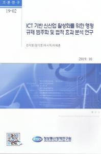 ICT 기반 신산업 활성화를 위한 행정 규제 범주화 및 법적 효과 분석 연구