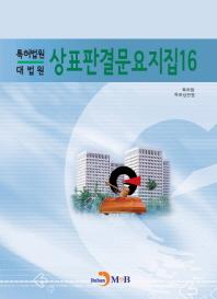 상표판결문요지집(특허법원 대법원). 16
