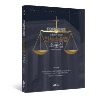 Fortune 김춘환의 슬림한 민사소송법 조문집(2016)