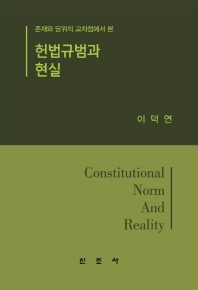 헌법규범과 현실