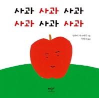 사과 사과 사과 사과 사과 사과(더책)