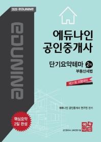 에듀나인 부동산세법 단기요약테마(공인중개사 2차)(2020)