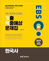 EBS 한국사 9급 공무원 단원별 기출적중예상문제집(2021)