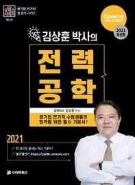 김상훈 박사의 전력공학(2021)