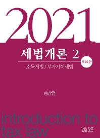 세법개론. 2(2021)