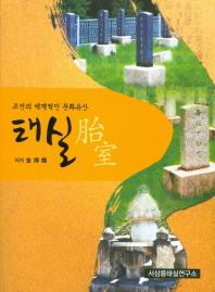 조선의 세계적인 문화유산 태실