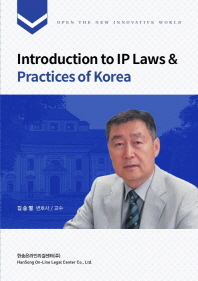 Introduction to IP Law & Practices of Korea