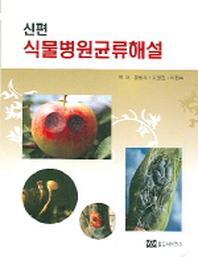 식물병원균류해설(신편)