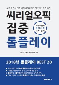 씨리얼 오픽 롤플레이 집중 BEST 20