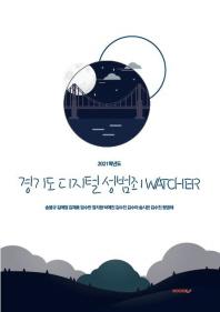 2021학년도 경기도 디지털 성범죄 Watcher