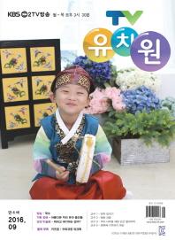 TV유치원 콩다콩 만4세용(9월호)