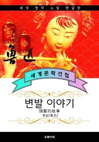 변발 이야기 - 루쉰 중국문학