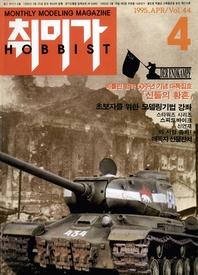 취미가 호비스트 디지털 영인본 Vol.44 - 1995년 4월 호