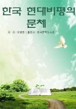 한국 현대비평의 문체