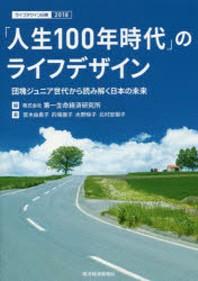 「人生100年時代」のライフデザイン 團塊ジュニア世代から讀み解く日本の未來 ライフデザイン白書2018
