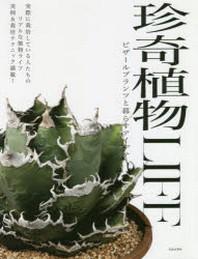 珍奇植物LIFE ビザ-ルプランツと暮らすアイデア 實際に栽培している人たちのリアルな植物ライフ實例&栽培テクニック滿載!