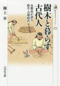 樹木と暮らす古代人 木製品が語る彌生.古墳時代
