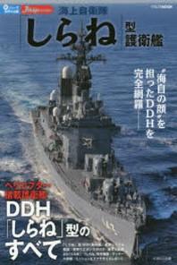海上自衛隊「しらね」型護衛艦