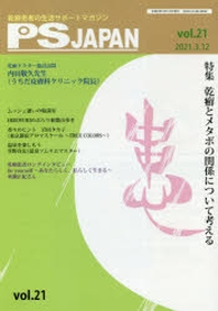 PSJAPAN 乾癬患者の生活サポ-トマガジン VOL.21