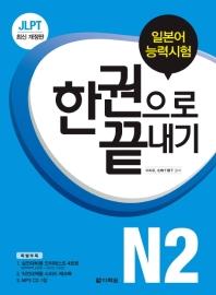 JLPT(일본어능력시험) 한 권으로 끝내기 N2