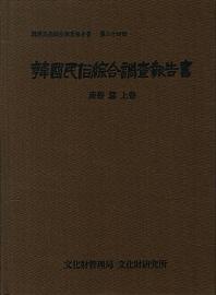 한국민속종합조사보고서. 24: 산속편(상)