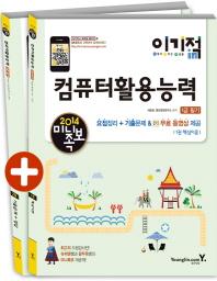 이기적 in 컴퓨터활용능력 1급 필기(미니족보)(2014)