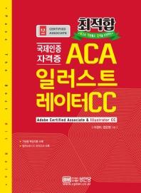 최적합 국제인증자격증 ACA 일러스트레이터 CC