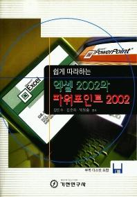 쉽게 따라하는 엑셀 2002와 파워포인트 2002