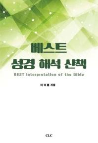 베스트 성경 해석 산책