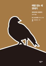 태엽 감는 새 연대기. 2: 예언하는 새