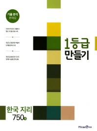1등급 만들기 고등 한국지리 750제(2018)