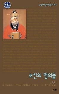 조선의 명의들(큰글자)