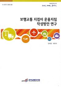 보행교통 지킴이 운용지침 작성방안 연구