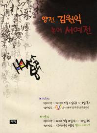 양전 김원익 논어 서예전