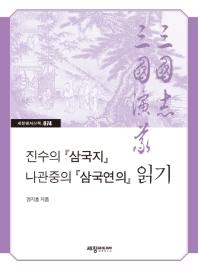 진수의 『삼국지』 나관중의 『삼국연의』 읽기