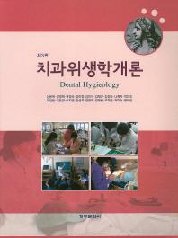 치과위생학개론
