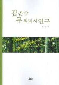 김춘수 무의미시연구