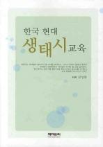 한국 현대 생태시 교육