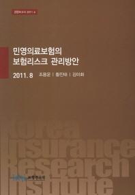 민영의료보험의 보험리스크 관리방안(2011. 8)
