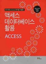 MS OFFICE ACCESS 2007을 이용한 액세스 데이터베이스 활용
