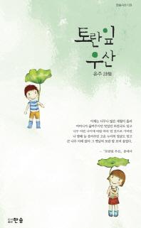 토란잎 우산